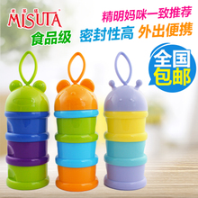 查看米苏塔三层奶粉盒便携储存婴儿宝宝外出奶粉格罐分装盒大容量包邮