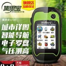 集思宝G138手持GPS户外装备地图智能导航测量采集罗盘气压计包邮-