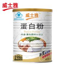 威士雅牌蛋白粉 265g/罐