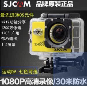 SJCAM正品山狗3代sj4000 wifi无线高清户外运动摄像机记录仪航拍