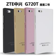 中兴ZTE G720T手机壳星星2号手机套金属边框S2005中兴2号保护壳