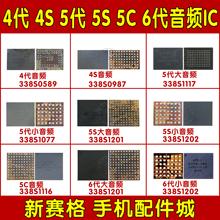 查看适用苹果iPhone 4 4S 5代 5S 5C 6代 6S 基带 大 小电源IC PM8019