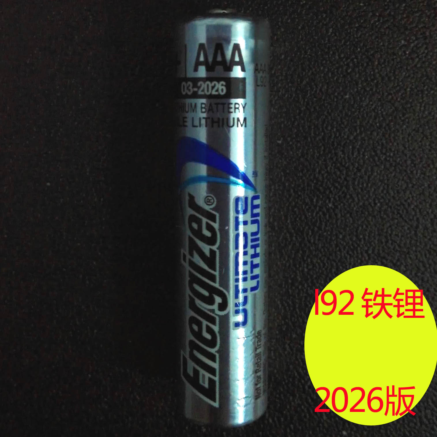 劲量 美国原装 铁锂电池 劲量L92 AAA7号  原皮2026版 最新版