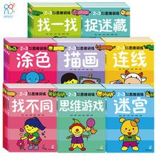 海润阳光 2-6岁幼儿创造性思维训练书宝宝涂色找不同连线智力开发
