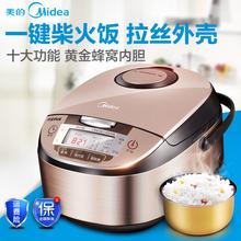 Midea/美的 MB-WFS4029 电饭煲 4L智能预约迷你电饭锅3-4人正品