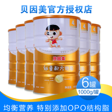 官方授权贝因美冠军宝贝4段1000g克*6罐装 幼童配方奶粉3-6周岁