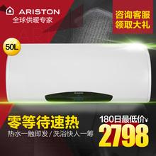 ARISTON/阿里斯顿 SQH50E3.0AG 电热水器 洗澡淋浴 50升 恒温 50L