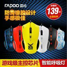 雷柏V20游戏鼠标有线USB专业游戏竞技鼠标CF电脑LOL专用电竞鼠标
