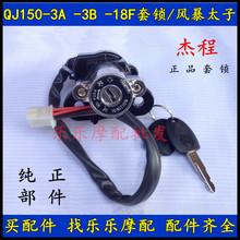 查看钱江原厂配件/QJ150-3A -3B -18F套锁/风暴太子 电门锁 油箱锁