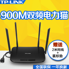 TPLink TLH69RD AC900M HyFi智能双频无线路由器电力猫穿墙wifi