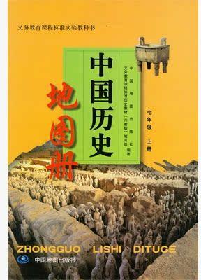 包邮正版 川教版 中国历史地图册 7七年级上册 中国地图出版社 历史 地图册