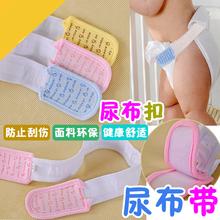 查看婴儿尿布固定带婴幼儿尿布带尿布扣新生儿尿片扣带宝宝用品婴儿