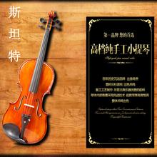 斯坦特小提琴 高档手工小提琴进口料演奏级纯手工意大利云杉欧料