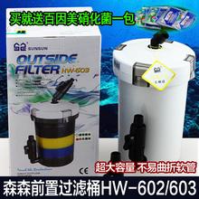 森森鱼缸过滤桶HW603B 小型超静音缸外过滤器前置桶送百因硝化菌