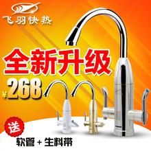 飞羽 FY-08ZX2X-34即热式电热水龙头厨房用热水器快速热水龙头