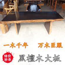 查看黑檀木巴花实木大板桌茶桌餐桌书桌办公桌黄花梨红花梨奥坎鸡翅木