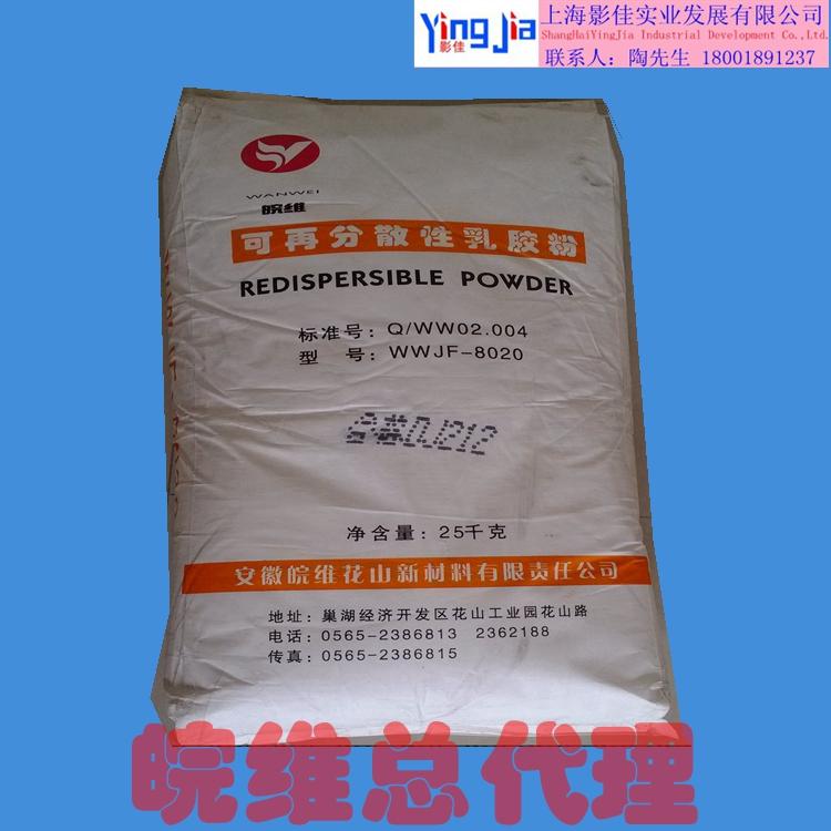 【上海总代理】安徽皖维花山牌可再分散性乳胶粉(柔性好灰分低)