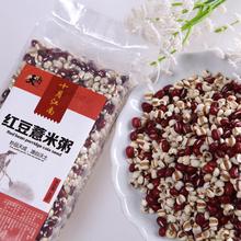 十月江南  红豆薏米粥3袋装 五谷杂粮粥品 【真空包装】 400g*3