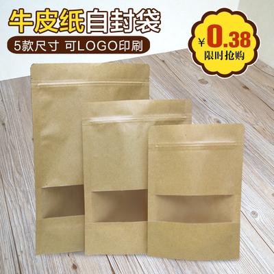 韩版自立开窗牛皮纸袋饼干袋牛轧糖密封袋食品干货包装自封袋批发