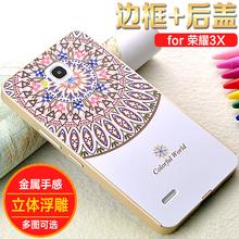 查看华为荣耀3X手机套G750-t01畅玩版保护手机壳t00金属边框3xpro外壳