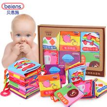 贝恩施婴幼儿撕不烂布书 早教读物 宝宝布书 0-1岁婴儿玩具带响纸