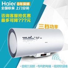 Haier/海尔 ES80H-D2(E)电热水器遥控储水式50升60升80升正品包邮