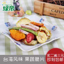 绿帝 即食综合果蔬脆片90g/罐 脱水蔬菜水果干 包邮孕妇儿童零食