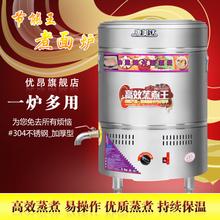 康美达煮面炉燃气商用煮面桶燃气 保温炉汤面炉麻辣烫机汤锅50型