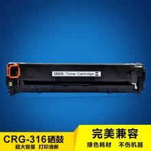 煜森YSY CRG-316硒鼓适用于MF8030 8040 MF8050CN 佳能5050 8050