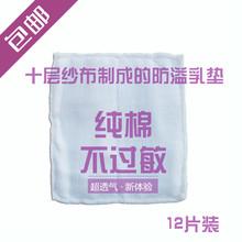 查看加大加厚12片十层纱布纯棉可水洗式防溢乳垫隔溢乳防漏奶贴小抹布