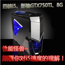 鼎鑫鸿泰 四核i5/GTX750TI/8G内存/高端台式组装电脑主机DIY整机