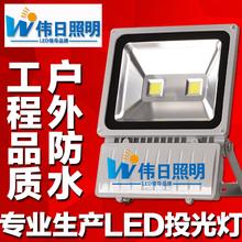 LED投光灯100W户外室外灯150W200W篮球场灯广场灯广告招牌射灯瓦
