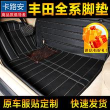 丰田凯美瑞脚垫7代七代 锐志新皇冠专用 威飒汽车脚垫全包围脚垫