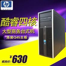 查看二手惠普品牌电脑主机酷睿双四核HP8000大机箱游戏商用台式整机