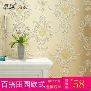 欧式无纺布墙纸 3D立体浮雕温馨田园卧室客厅书房电视墙壁纸