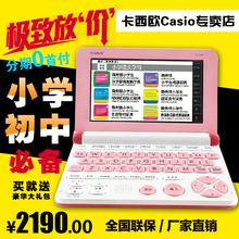 Casio卡西欧E-SU60文科小英童英汉语小学初中家教真人发音学习机