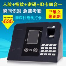逊镭XL-308人脸指纹考勤机 人脸式打卡机面部人脸识别考勤机 包邮