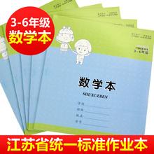 查看2014新版江苏统一标准学生作业本 3-6年级数学簿子【数学本】