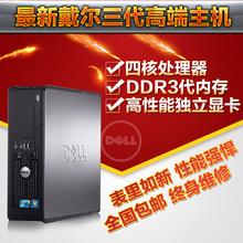 查看戴尔品牌台式电脑迷你小主机二手主机双四核办公客厅游戏独显i3i5