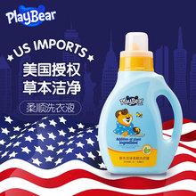 皮乐熊婴儿洗衣液 包邮正品进口 新生幼儿bb衣物 纯天然宝宝专用