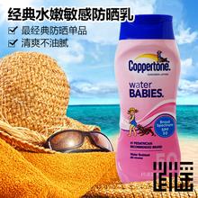 查看逍遥 Coppertone 水宝宝经典水嫩敏感防晒乳/霜SPF50 237ml