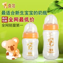 喜多新生儿婴儿宽口径葫芦型耐高温宝宝宽口玻璃奶瓶120/200ML