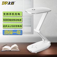 久量led充电台灯学生学习阅读护眼灯usb折叠台灯卧室灯可手机充电