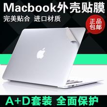 苹果笔记本macbook保护贴膜 11 13 15寸air pro retina电脑外壳纸