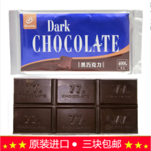 查看台湾进口牛奶巧克力宏亚77黑巧克力 黑巧克力砖大块德芙400G