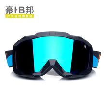 查看豪邦滑雪镜可卡近视 滑雪眼镜双层防雾 雪地护目镜 滑雪装备