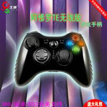 北通阿修罗TE版 无线 PC电脑 PS3游戏手柄摇杆 安卓 XBOX360架构