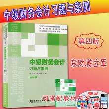 现货包邮 中级财务会计习题与案例(第4版) 第四版 陈立军 崔凤鸣