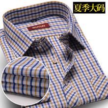 步云夏装新款格子大码短袖棉衬衫胖子肥佬男士加肥加大半袖棉衬衣