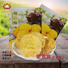 茂名电白金壹炒米饼 如意酥150g精美盒装迎中秋2件包邮